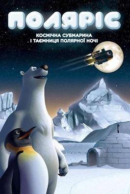 """Мультфильм """"Полярис, космическая субмарина и тайна полярной ночи"""""""