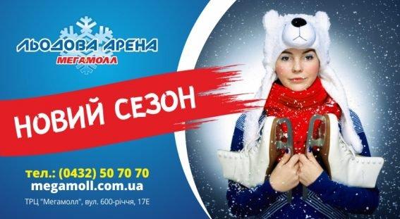 Старт нового сезону на Льодовій Арені