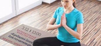 Кундаліні-йога для початківців