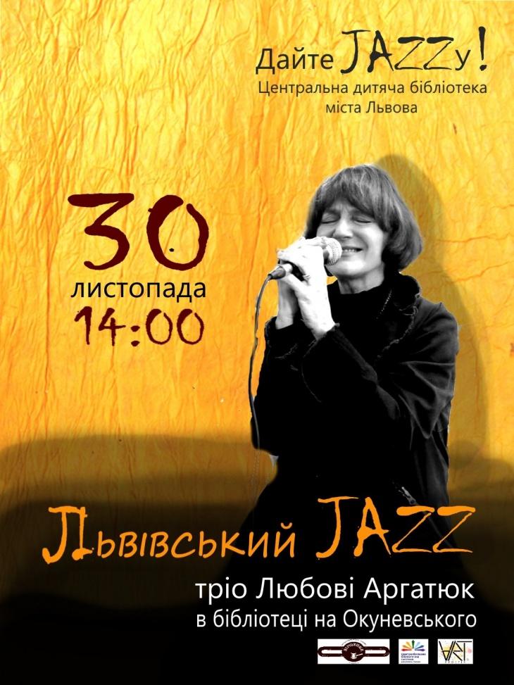 """Концертна програма """"Львівський джаз"""""""
