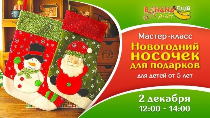 """Мастер-класс """"Новогодний носочек для подарков"""""""