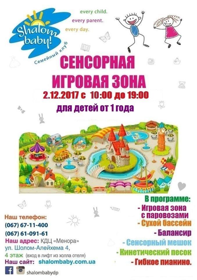 Сенсорная игровая зона для детей