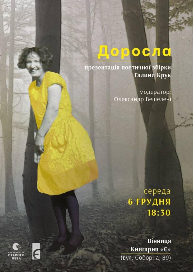 Презентація збірки Галини Крук