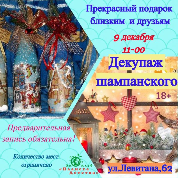 """Новогодний мастер-класс """"Декупаж шампанского"""""""
