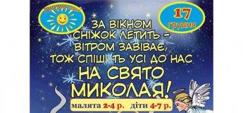 """Свято Миколая у """"Промінчиках"""""""