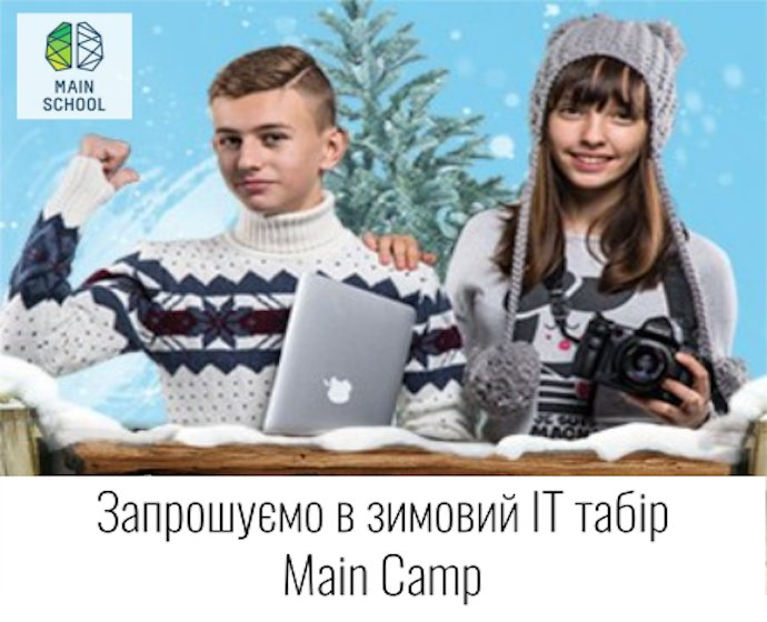 Зимовий IT-табір Main Camp