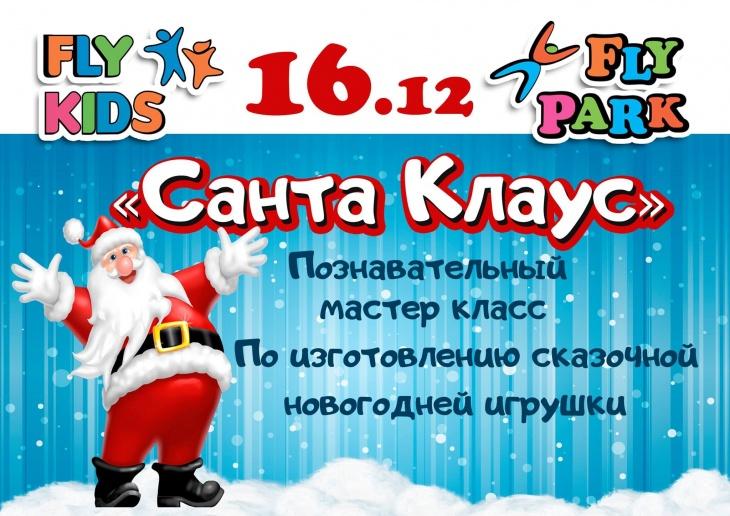 Мастер-класс «Санта Клаус»