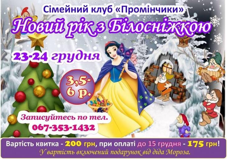 Новий рік з Білосніжкою - Новорічне свято