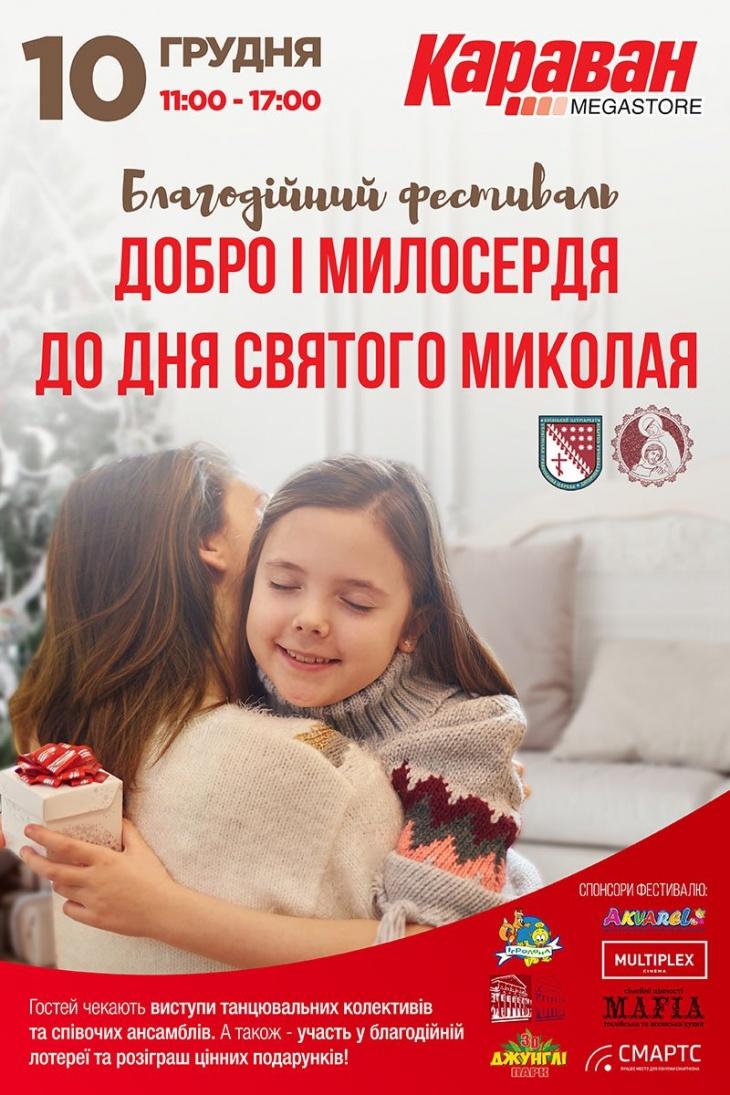 Благотворительный фестиваль «Добро и милосердие ко Дню Святого Николая»