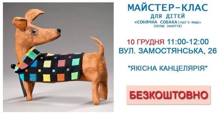 "Майстер-клас ""Сонячна собака"" із пап'є-маше"
