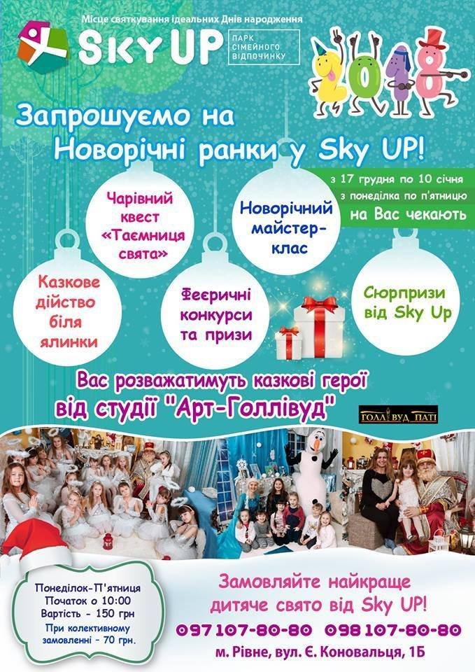 Новорічна казка в Парку сімейного відпочинку Sky