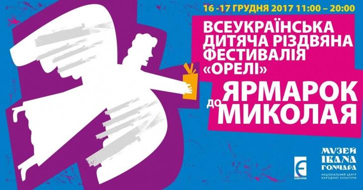 """Дитяча фестивалія """"Орелі"""" та ярмарок до Миколая"""