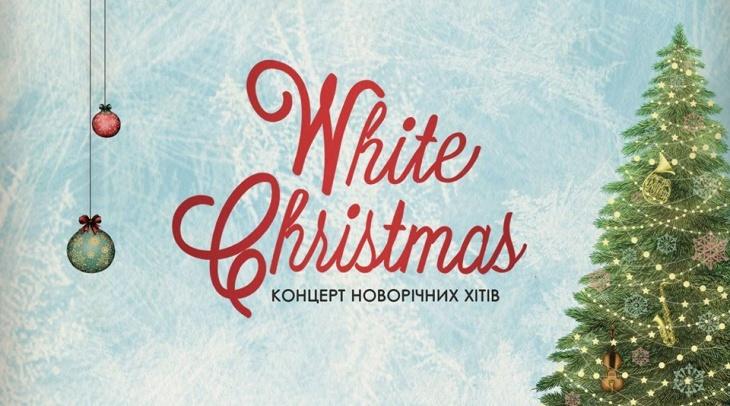 Найкращі новорічні хіти! LeoBand Orchestra у Вінниці
