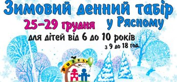 Зимовий денний табір для дітей 6-10 років