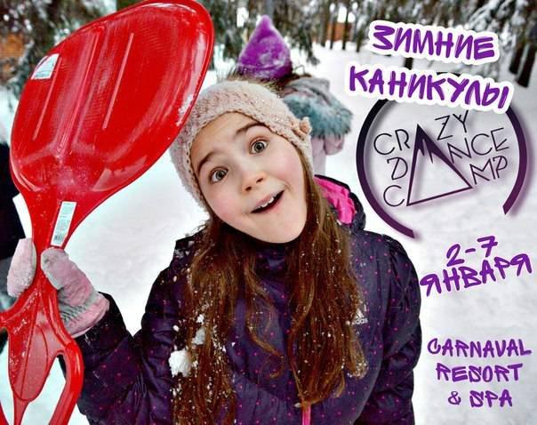 """Детский лагерь """"Crazy Dance Camp Зима 2018"""""""