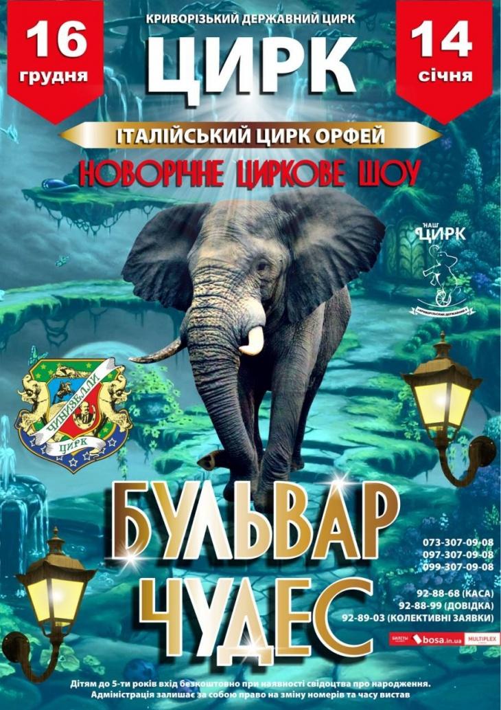 "Цирковое шоу ""Бульвар чудес"""