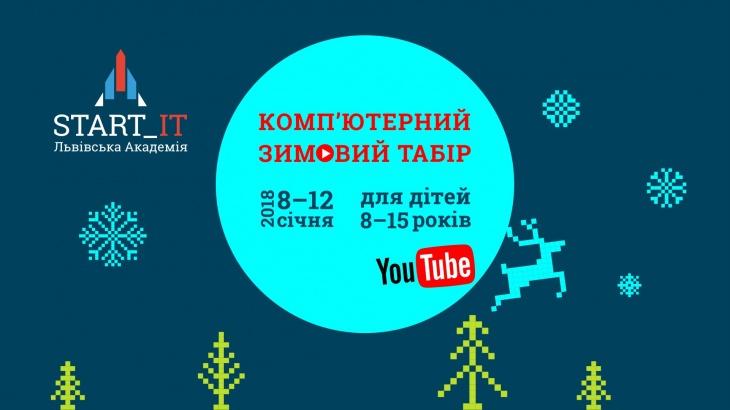 """Зимовий табір """"Стань стрімером YouTube"""""""
