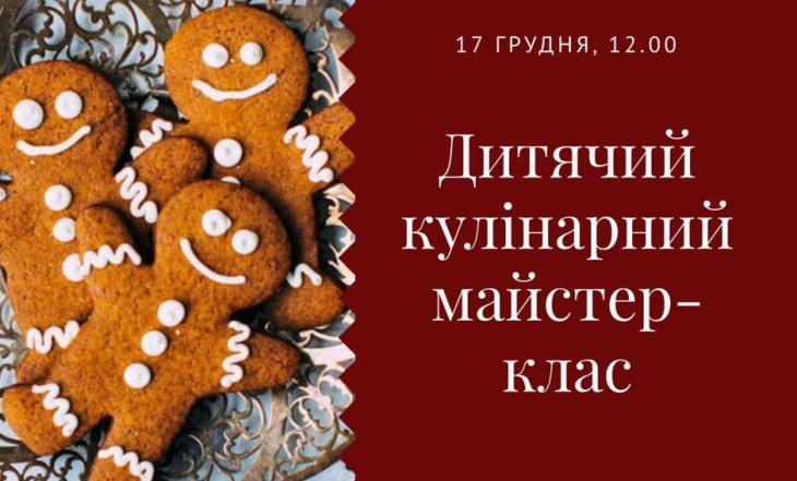 Дитячий кулінарний майстер - клас: Різдвяне імбирне печиво