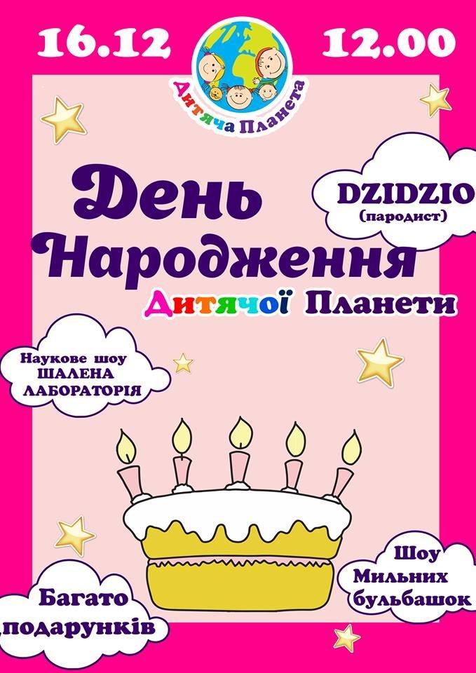 """Святкування Дня народження """"Дитячої Планети"""""""