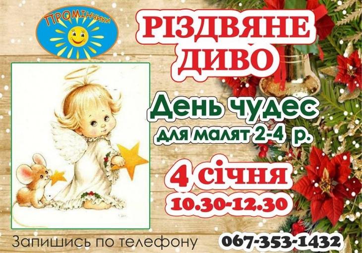 """День чудес """"Різдвяне диво"""" для малят 2-4 роки"""