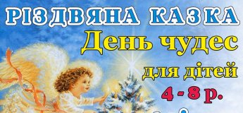 "День чудес ""Різдвяна казка"""