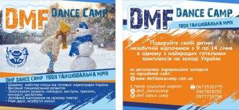 DMF DANCE CAMP  - Зимовий танцювальний табір