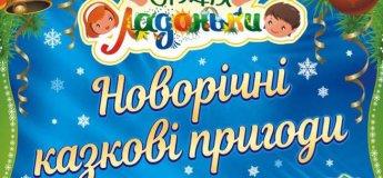 """Новорічне шоу """"Новорічні казкові пригоди"""""""