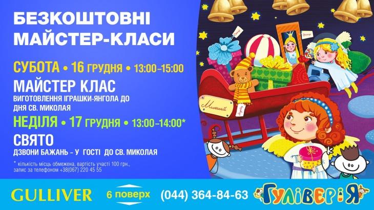 """Святкові майстер-класи в ДРЦ """"Гуліверія"""""""