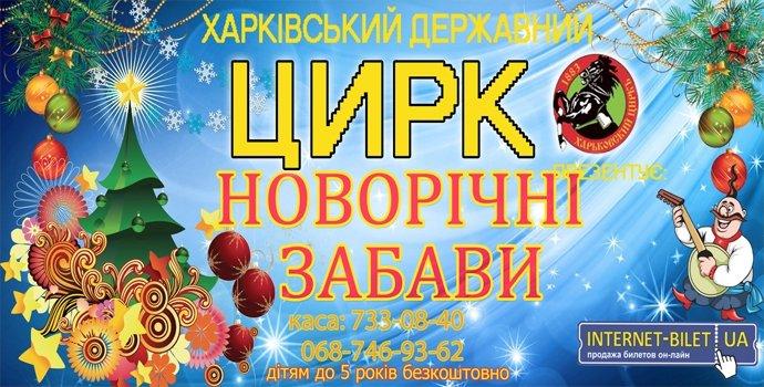 Програма Харківського цирку «Новорічні забави»