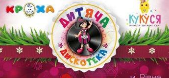 Дитяча дискотека з рекордом