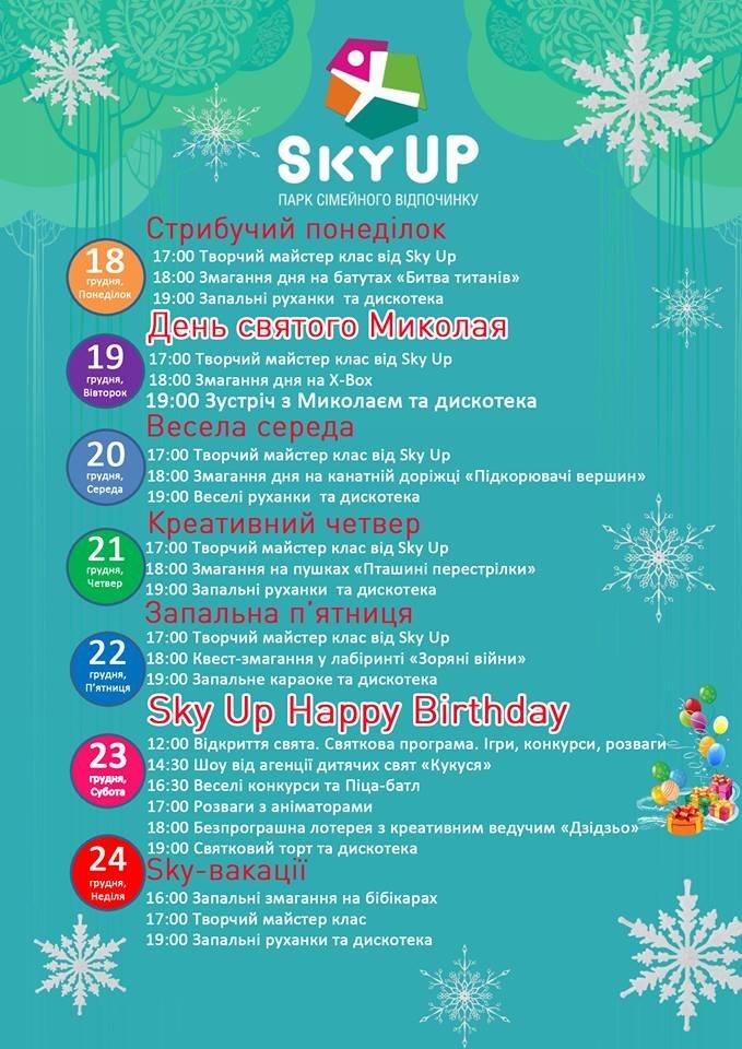 Афіша тижня Sky Up