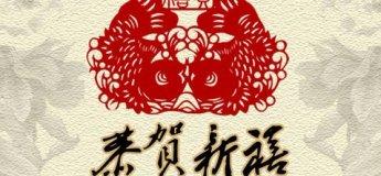 Китайська новорічна листівка