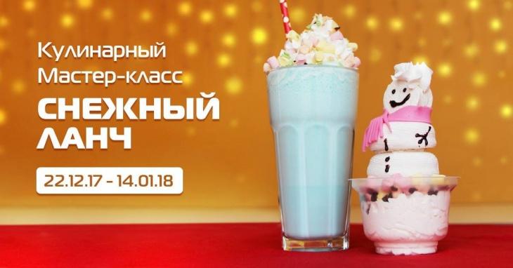 "Мастер-класс ""Снежный Ланч"""
