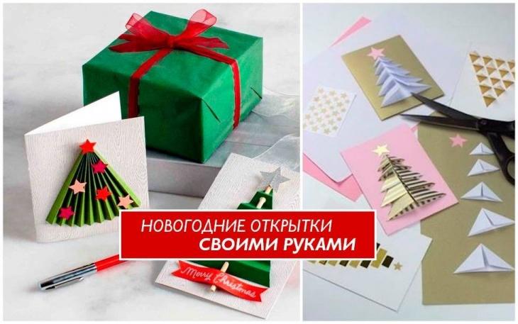"""Мастер-класс """"Новогодние открытки"""""""