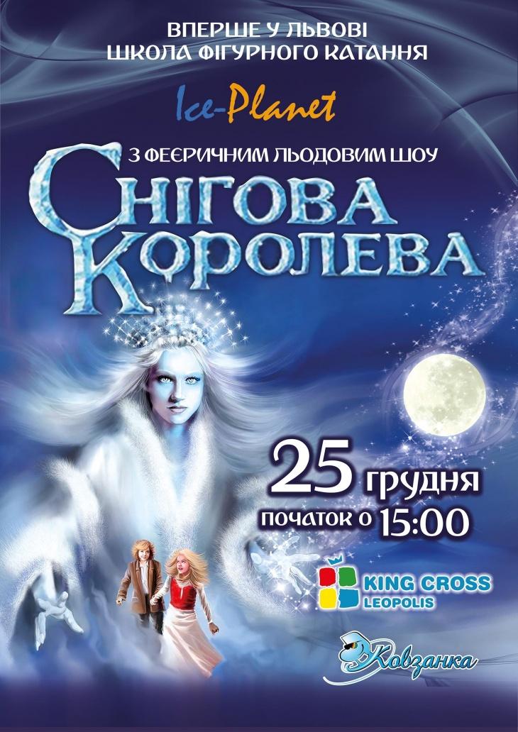 """Феєричне льодове шоу """"Снігова Королева""""!"""