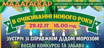 """""""В очікуванні Нового Року""""  - новорічна вечірка для дітей в Мадагаскарі"""