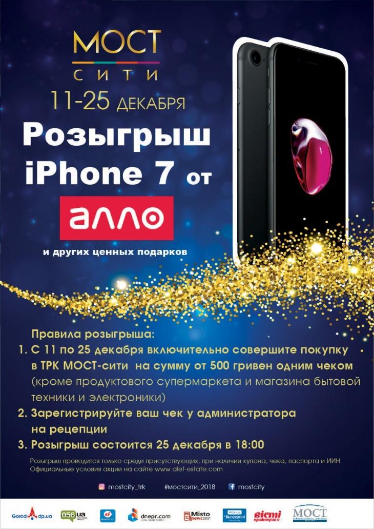 Фантазия на Рождество в ТРК МОСТ-сити
