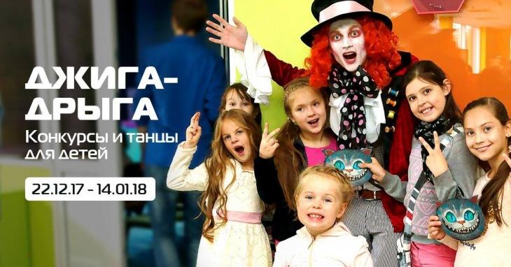Джига-Дрыга конкурсы и танцы для детей