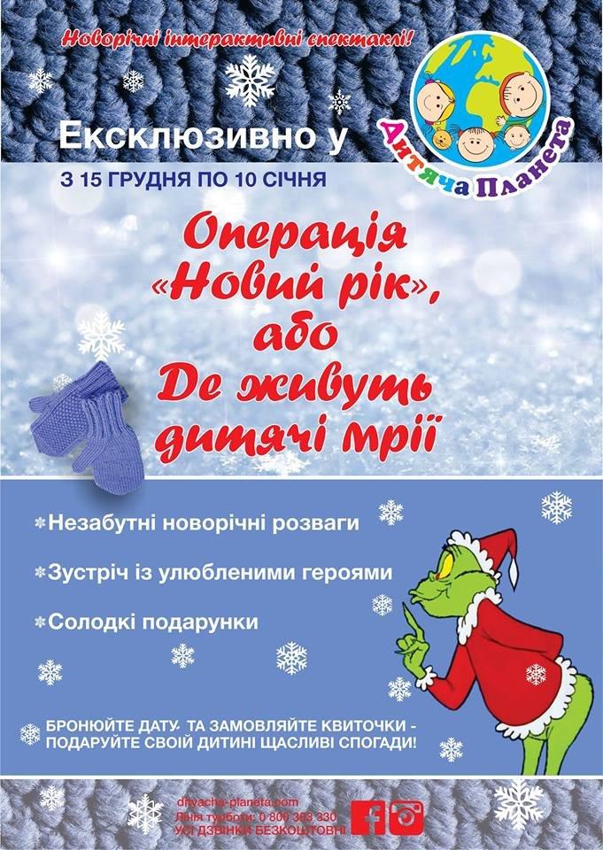 Зимовіспектаклі