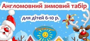 Англомовний  табір повного дня для молодших школярів