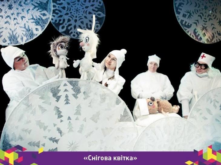 Новорічні свята в Театрі ляльок на лівому березі Дніпра