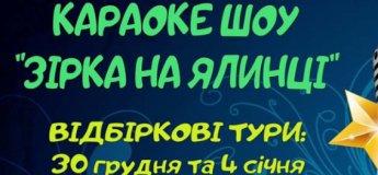 Караоке-шоу «Зірка на ялинці»