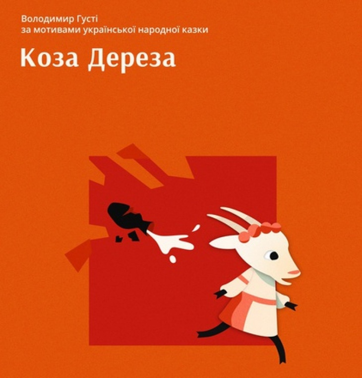 """Вистава """"Коза-дереза"""" в Театрі ляльок"""
