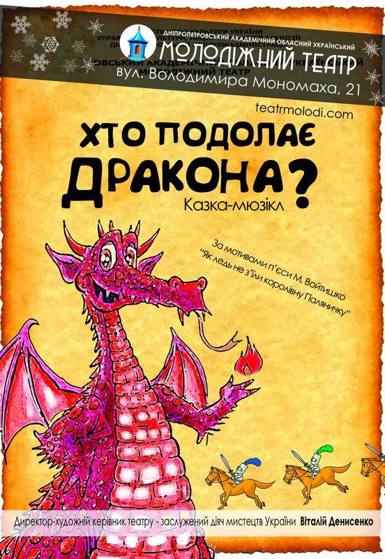 "Сказка-мюзикл ""Кто победит Дракона?"""