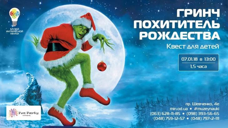 Квест Гринч-похититель Рождества