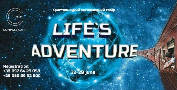 LIFE'S ADVENTURE- англомовний християнський табір.