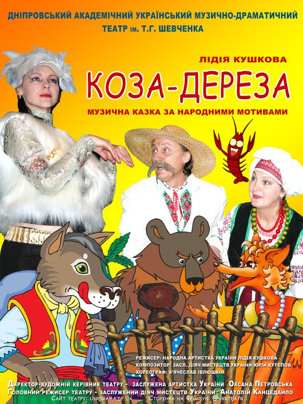 """Спектакль """"Коза дереза"""""""