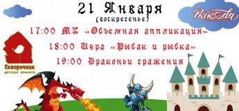 Развлекательная программа для детей в Скворечнике