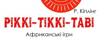 """Спектакль """"Рикки-Тикки-Тави"""""""