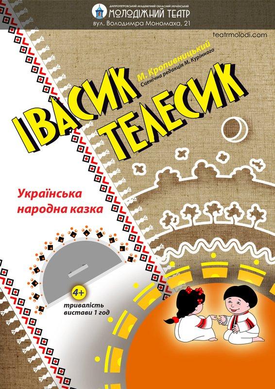 "Сказка ""Ивасик-Телесик"""